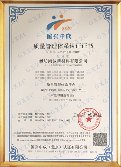 ISO9001-CH